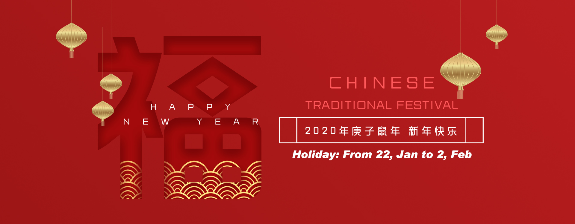 holiday notice, auto parts, automotive, china