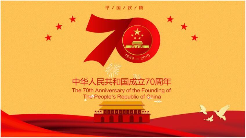 国庆70周年.jpg