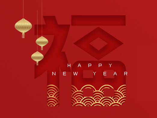 Spring Festival Holiday Notice of 2020